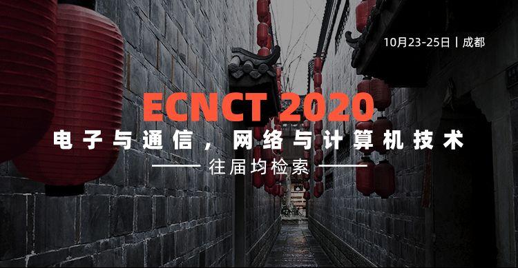 第二届电子与通信,网络与计算机技术国际学术会议 (ECNCT 2020)