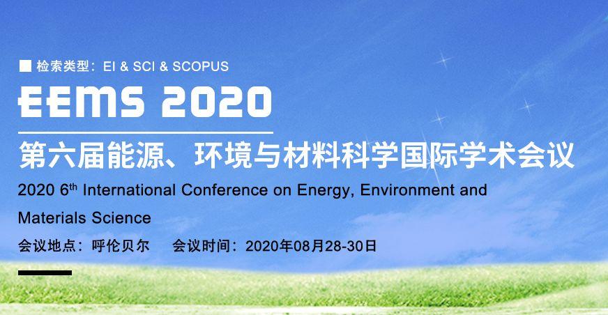 第六届能源、环境与材料科学国际学术会议(EEMS2020)