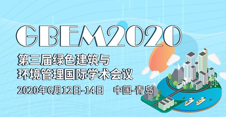 第三届绿色建筑与环境管理国际学术会议(GBEM 2020)