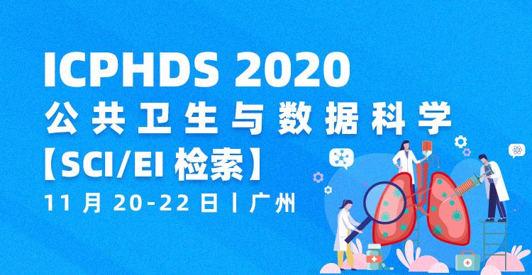2020年公共卫生与数据科学国际学术研讨会(ICPHDS 2020)