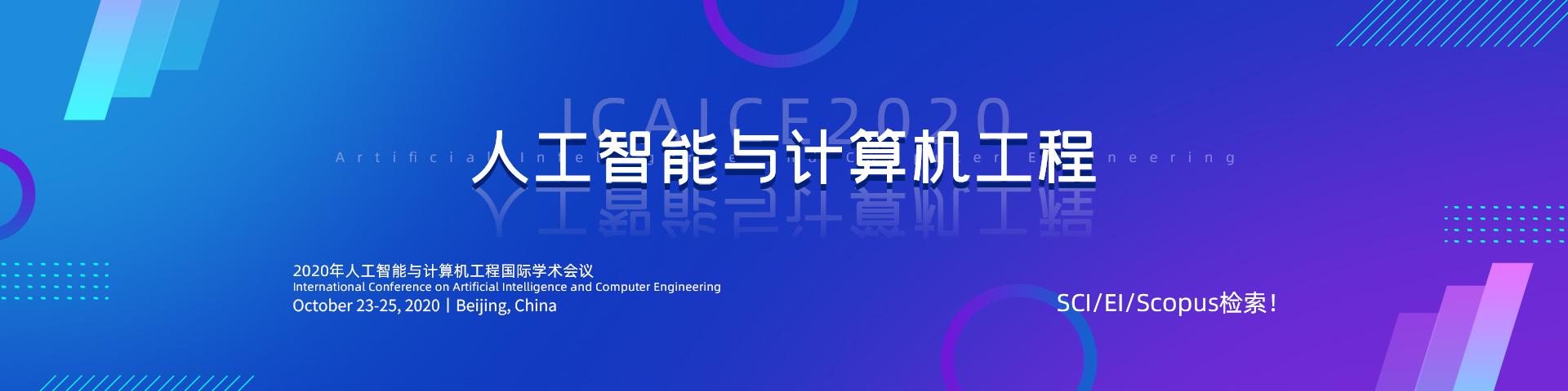 2020年人工智能与计算工程国际学术会议 (ICAICE 2020)