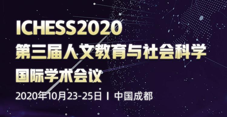 第三届人文教育与社会科学国际学术会议(ICHESS2020)
