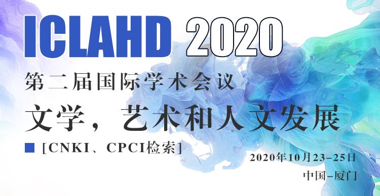 第二届文学,艺术和人文发展国际学术会议(ICLAHD 2020)