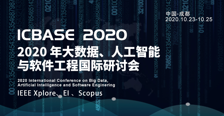 2020 年大数据、人工智能与软件工程国际会议(ICBASE 2020)