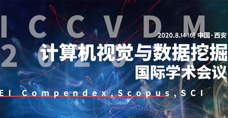 2020年计算机视觉与数据挖掘国际学术会议( ICCVDM 2020 )