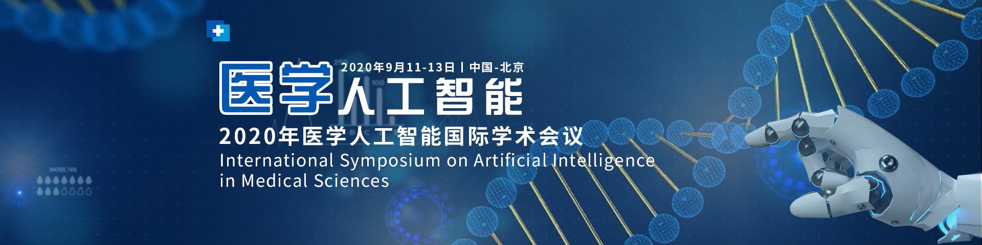 2020年医学人工智能国际学术会议(ISAIMS2020)