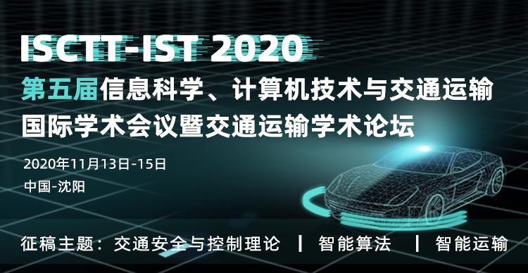 第五届信息科学、计算机技术与交通运输国际学术会议-交通运输学术论坛(ISCTT-IST  2020)