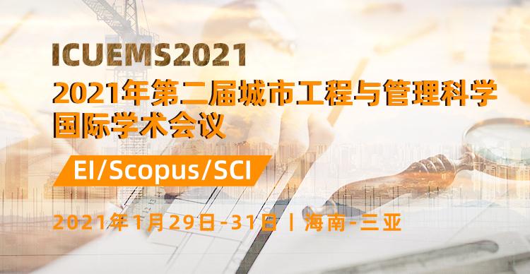 2021年第二届城市工程与管理科学国际学术会议(ICUEMS 2021)