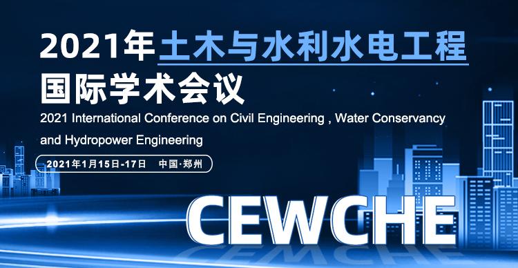 2021年土木与水利水电工程国际学术会议(CEWCHE 2021)