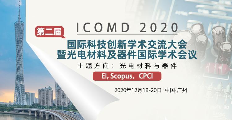 第二届国际科技创新学术交流大会暨光电材料及器件国际学术会议(ICOMD2020)
