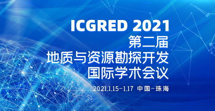 2021年第二届地质与资源勘探开发国际学术会议(ICGRED 2021)